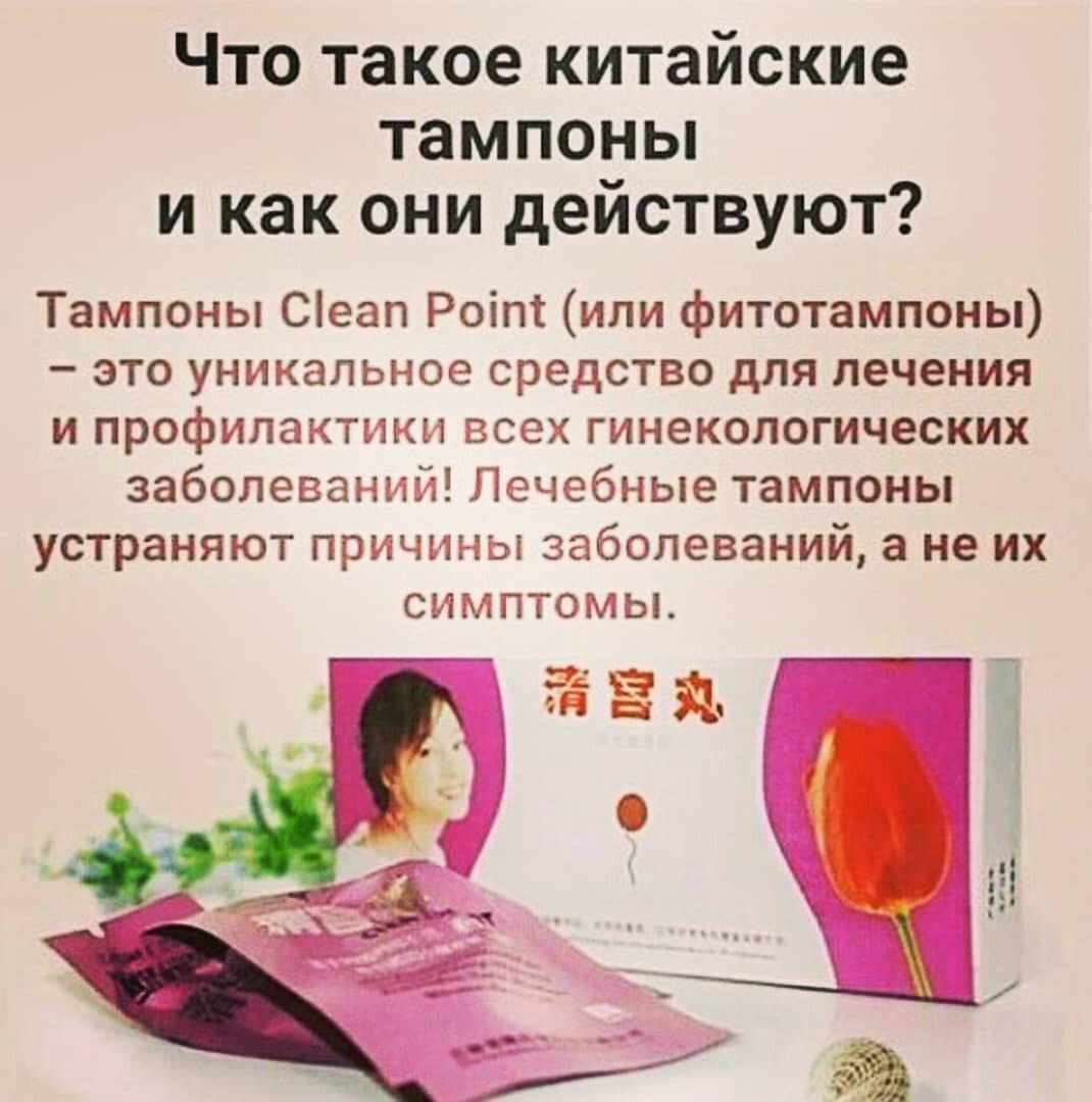 Китайские тампоны – отзывы специалистов, женщин, правильное применение, популярная продукция