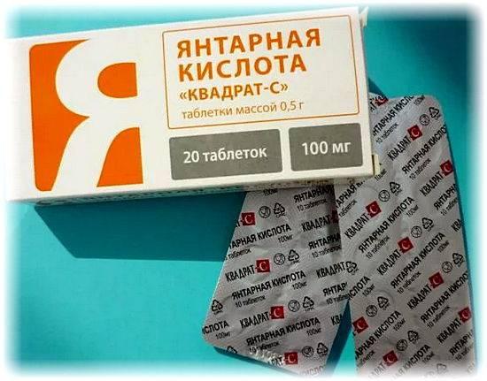 Янтарная кислота - свойства, польза при различных заболеваниях, инструкция по применению (таблетки, капсулы, раствор, порошок), похудение с помощью препаратов янтарной кислоты, отзывы