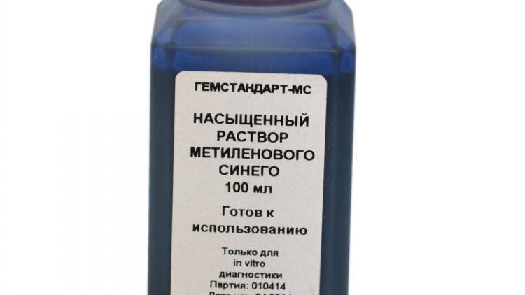 Синька от стоматита: проверенный временем препарат