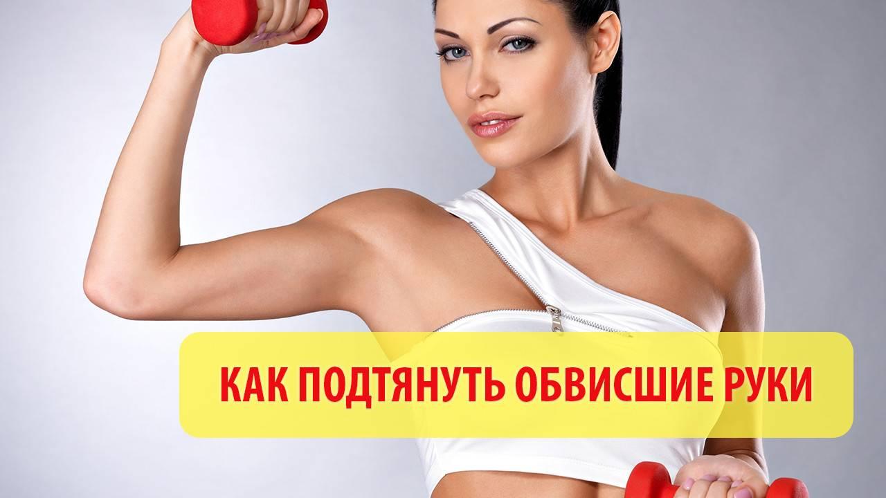 Как подтянуть кожу на руках: 5 лучших упражнений для женщин