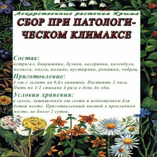 Лечение климакса - список лучших народных средств и лекарств