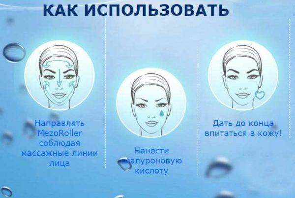Как выбрать мезороллер для лица и правильно им пользоваться?