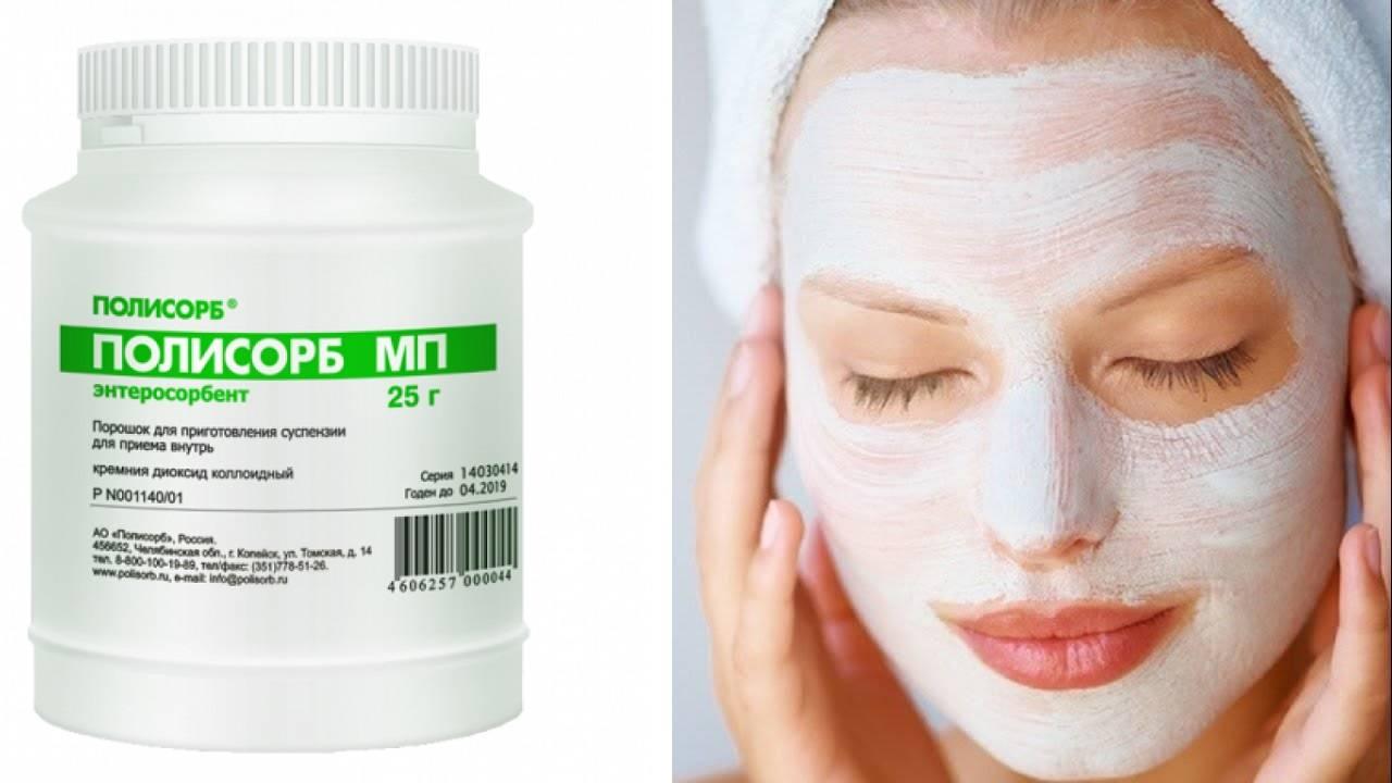 Эффективная маска на основе полисорба для очищения лица