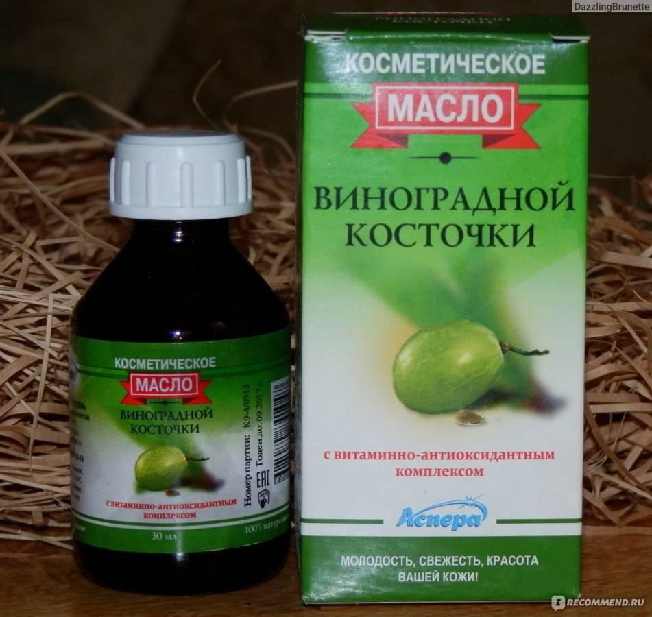 Виноградное масло для лица: базовый уход и лечение кожи