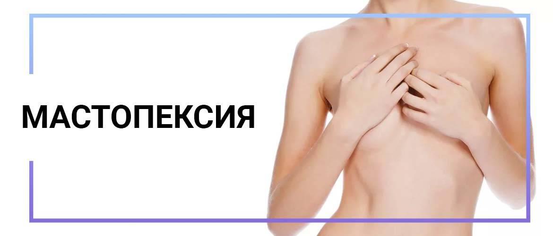 Все ступени на тему подтяжки и увеличения груди