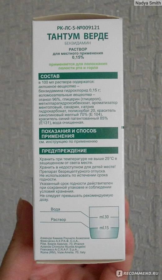 Тантум верде (tantum verde) таблетки для рассасывания. инструкция по применению, цена, отзывы