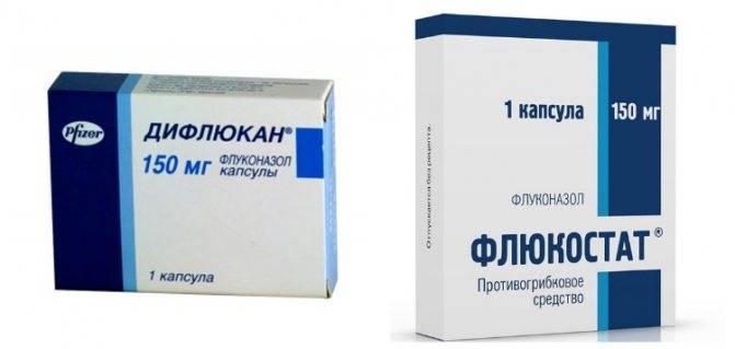 Что лучше дифлюкан или флюкостат или флуконазол
