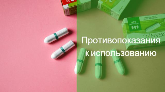 Причины и лечение синдрома токсического шока