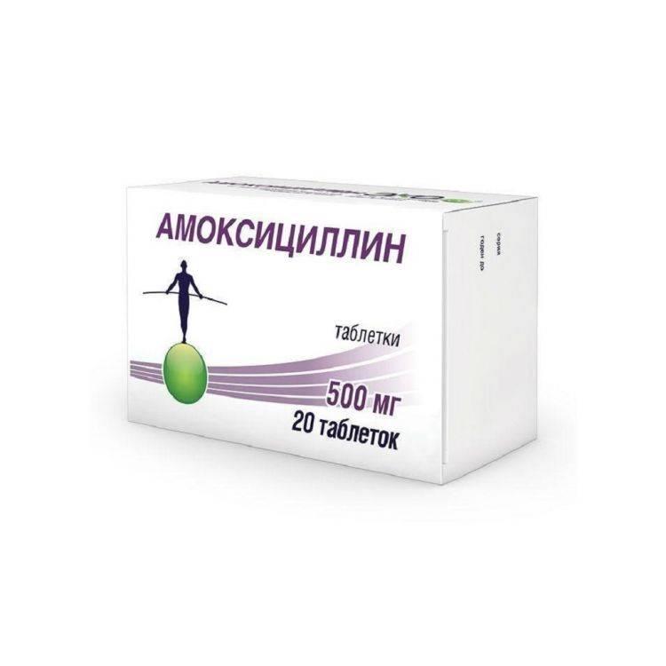 Показания и инструкция амоксициллина 500 и 250 в ампулах