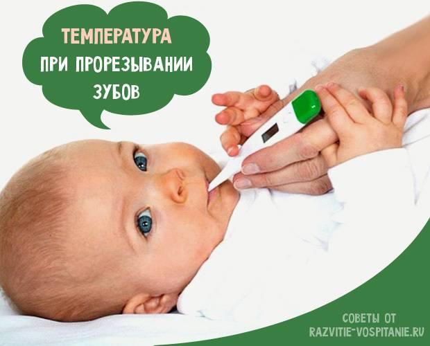 Что делать при температуре у малыша, когда режутся зубки