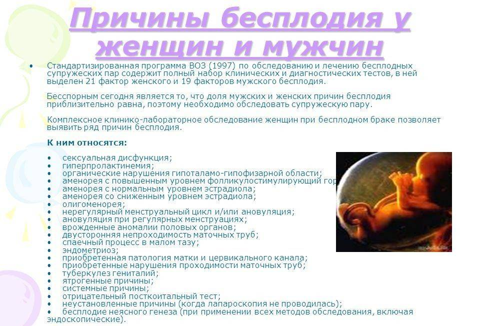Бесплодие у женщин, причины, лечение, признаки, симптомы