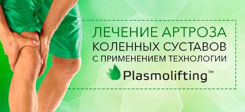 Плюсы и минусы плазмолифтинга