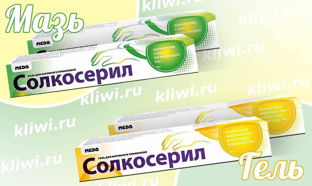 Мазь солкосерил - дешевые аналоги