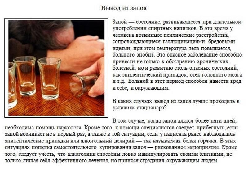 Можно ли пить алкоголь после химиотерапии