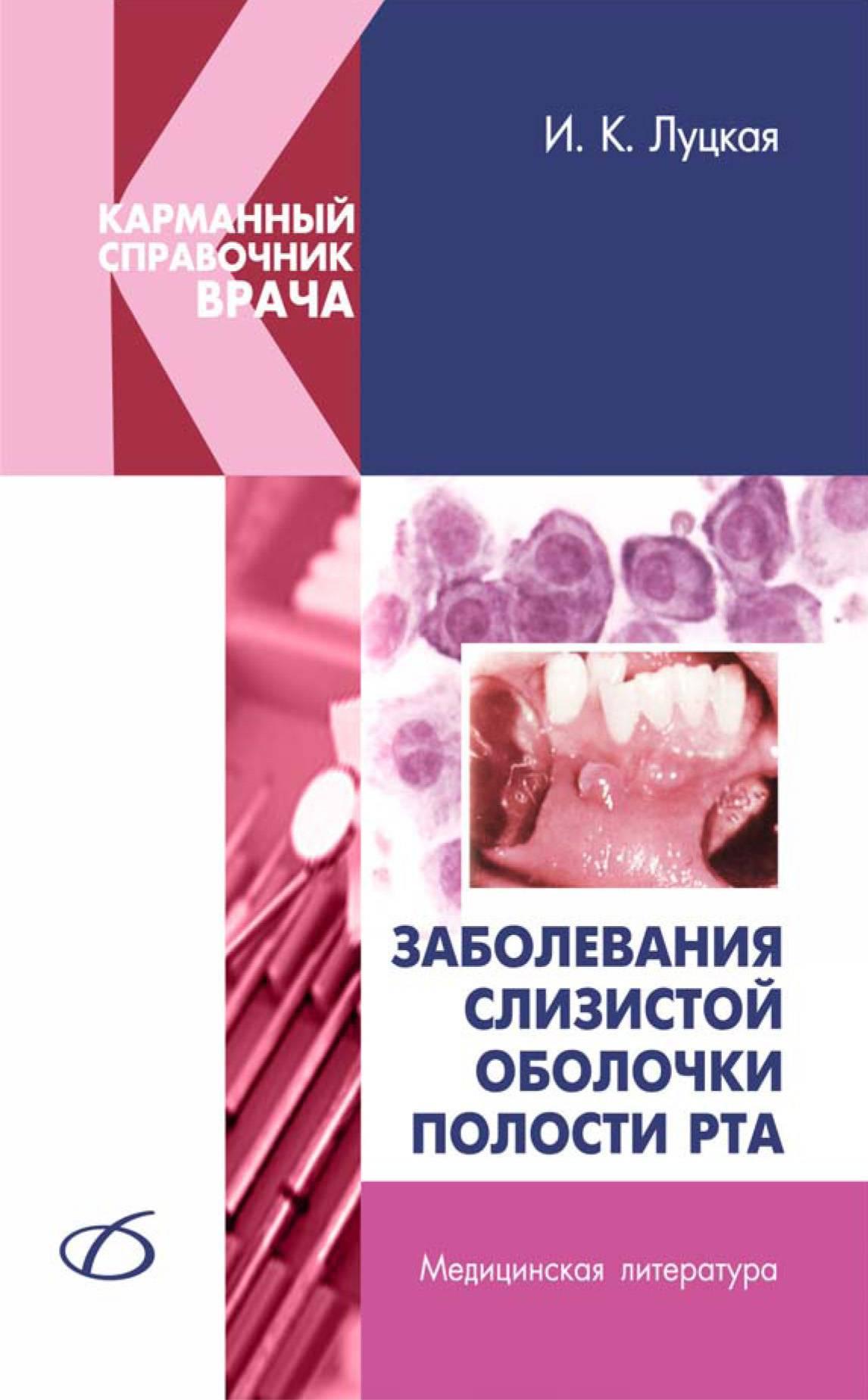 Болезни полости рта, их симптомы и методы лечения