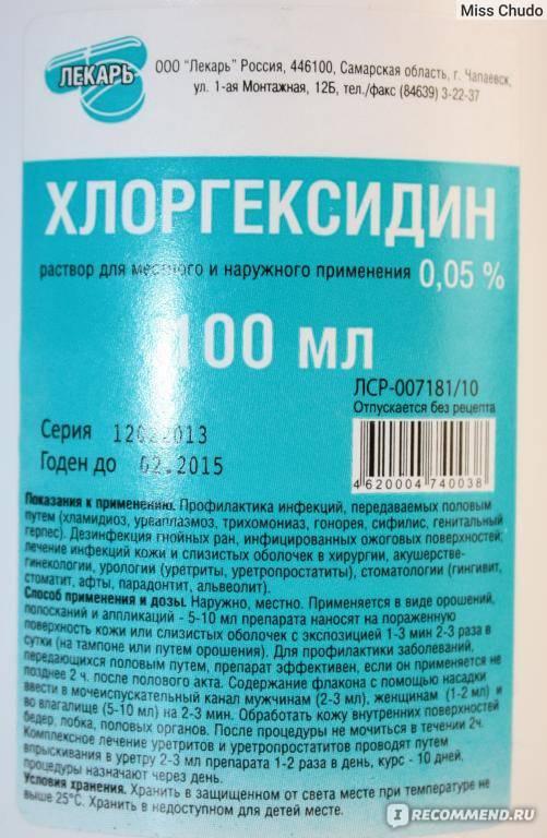 Хлоргексидин с