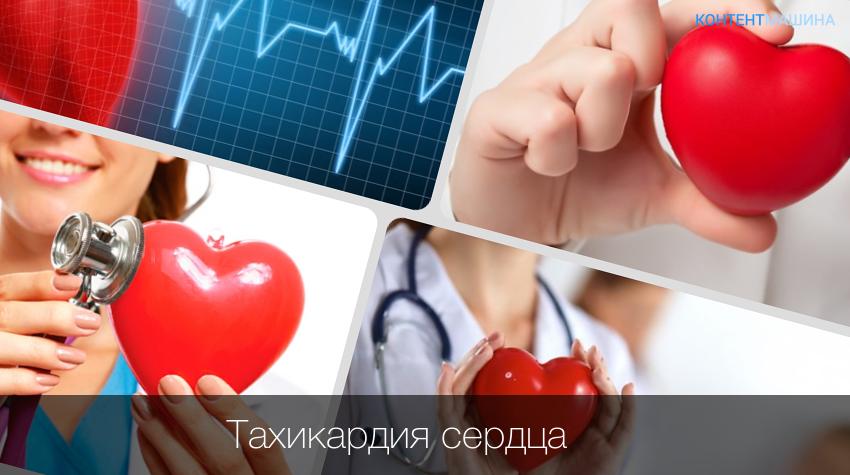 Почему перед месячными болит сердце и становиться плохо