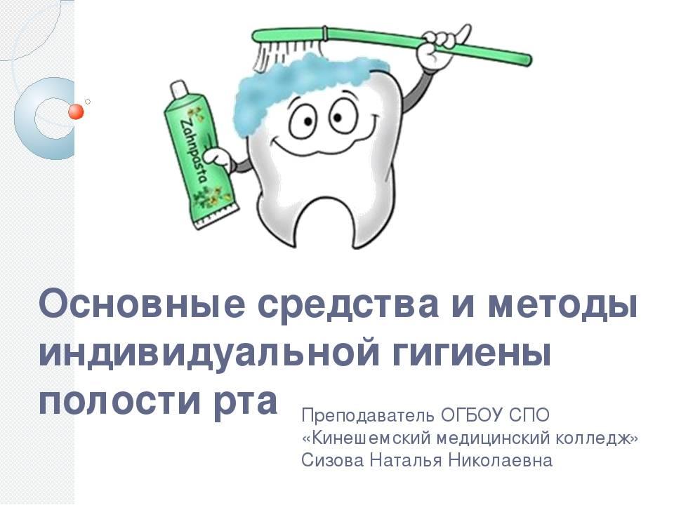 Профилактические меры по предотвращению заболеваний полости рта