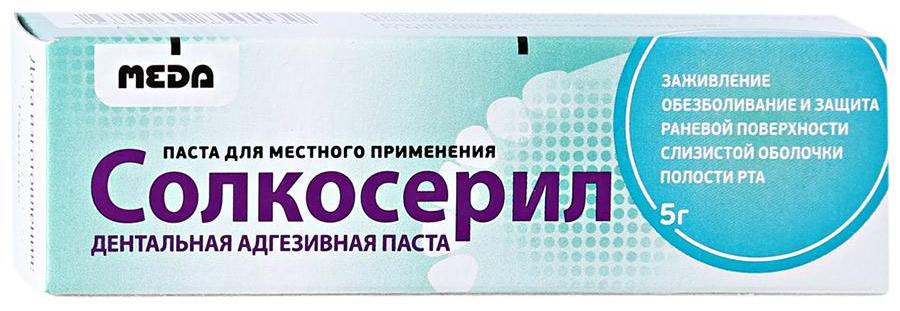 Солкосерил при стоматите: инструкция по применению геля для полости рта