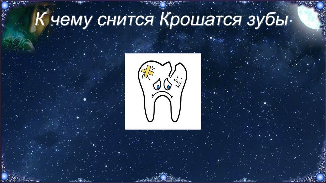 Снить сон про белые зубы