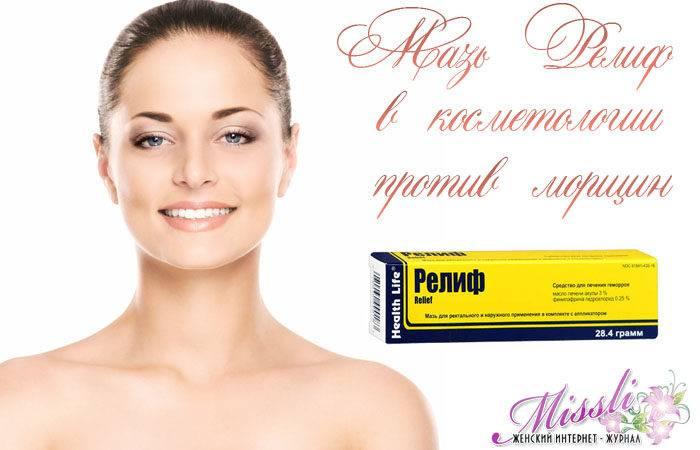 Применение мази релиф от морщин: отзывы косметологов