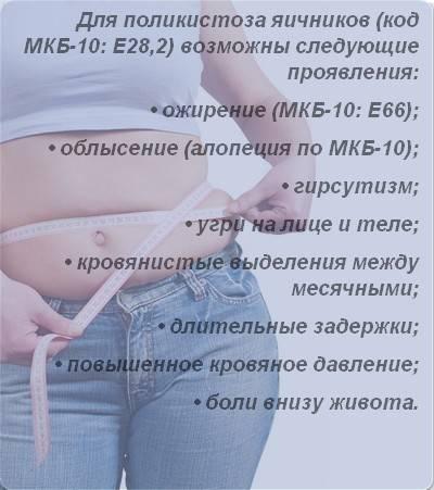 Диета при поликистозе яичников: как составить правильное меню для похудения