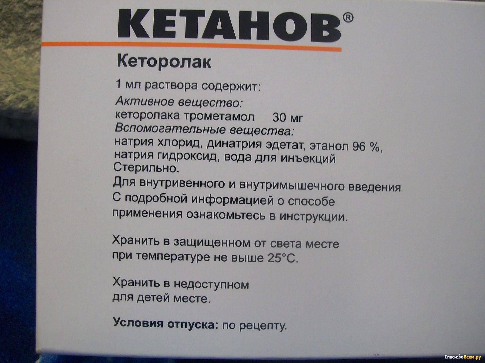 От чего помогает таблетки кетанов