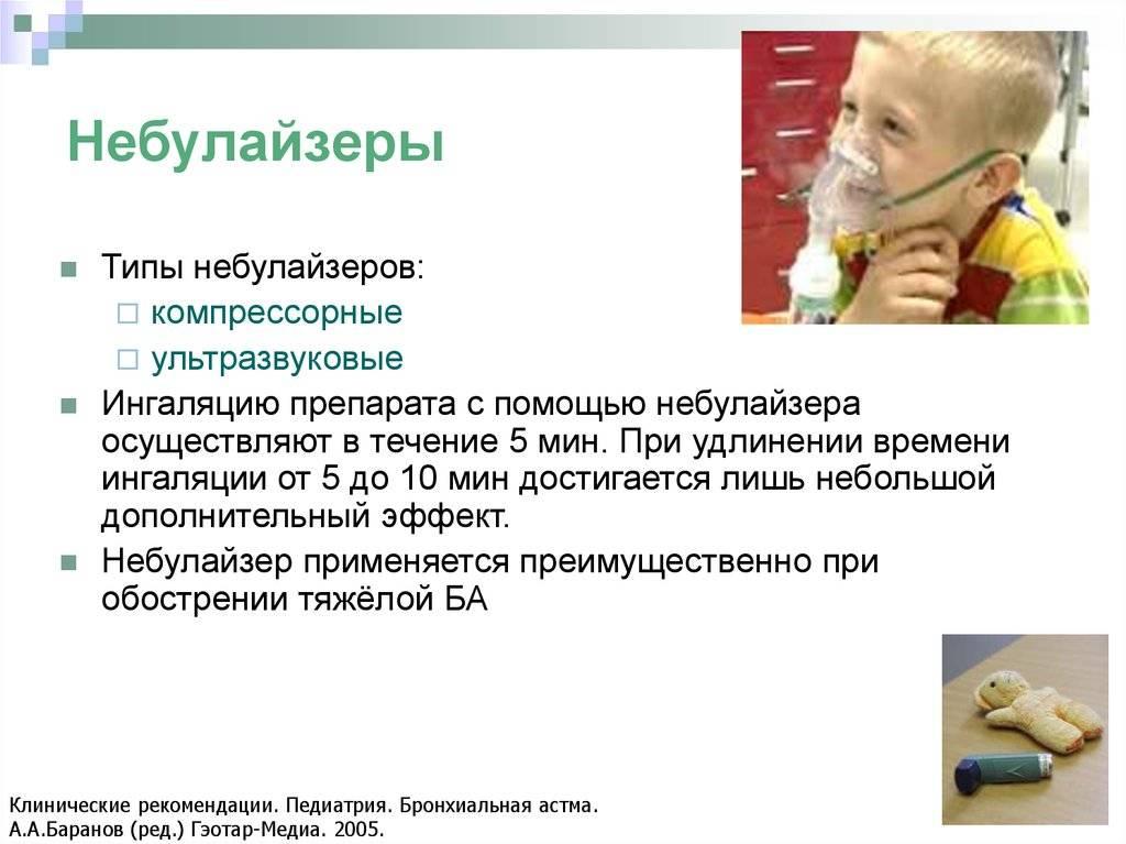 """Ингаляция """"хлорофиллиптом"""": инструкция по применению и отзывы"""