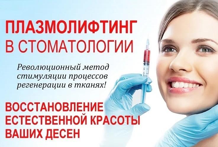 Советы косметологов – сколько понадобится процедур плазмолифтинга для лица, чтоб был заметен результат