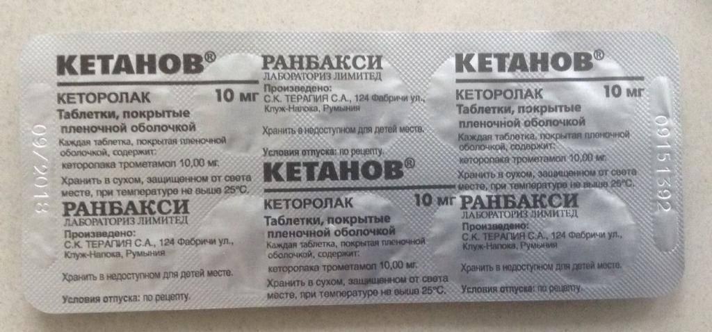 """Инструкция по применению обезболивающих уколов """"кетанов"""""""
