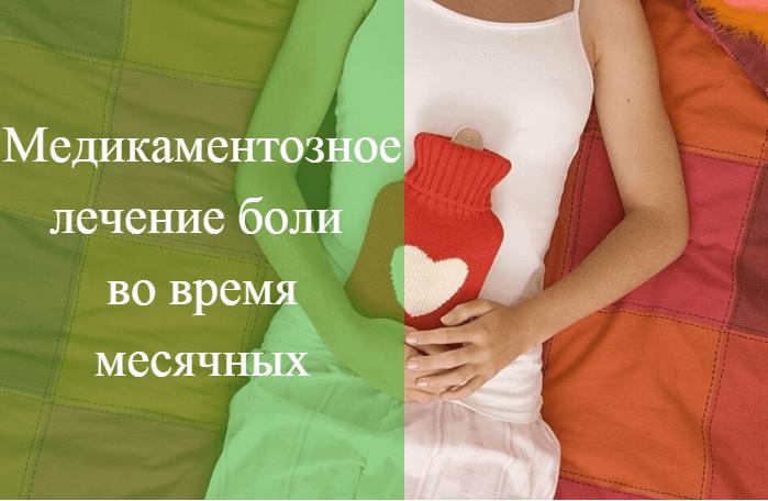 Сильная боль при месячных: почему болит низ живота, что делать в домашних условиях?