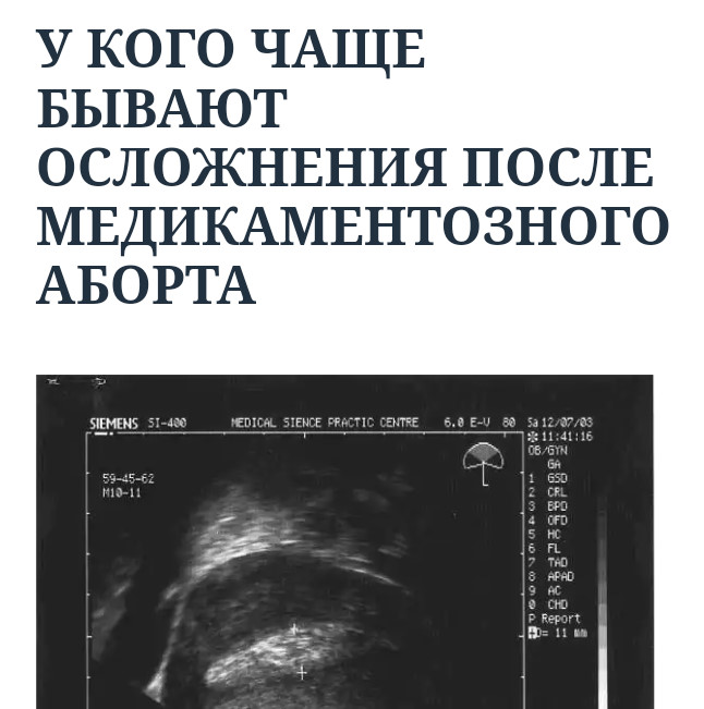 Кровотечение после медикаментозного аборта
