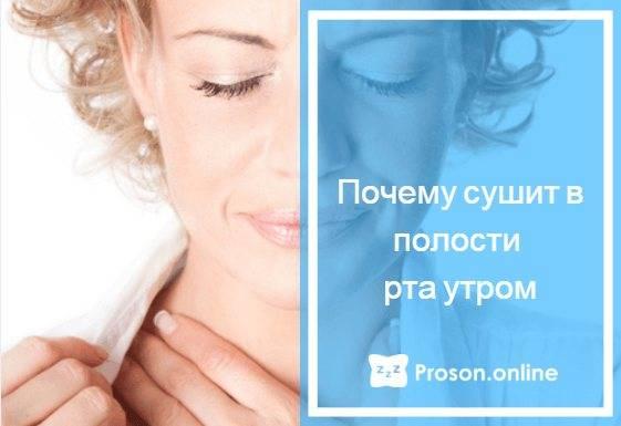 Сухость во рту у пожилых людей: симптоматика, причины и лечение