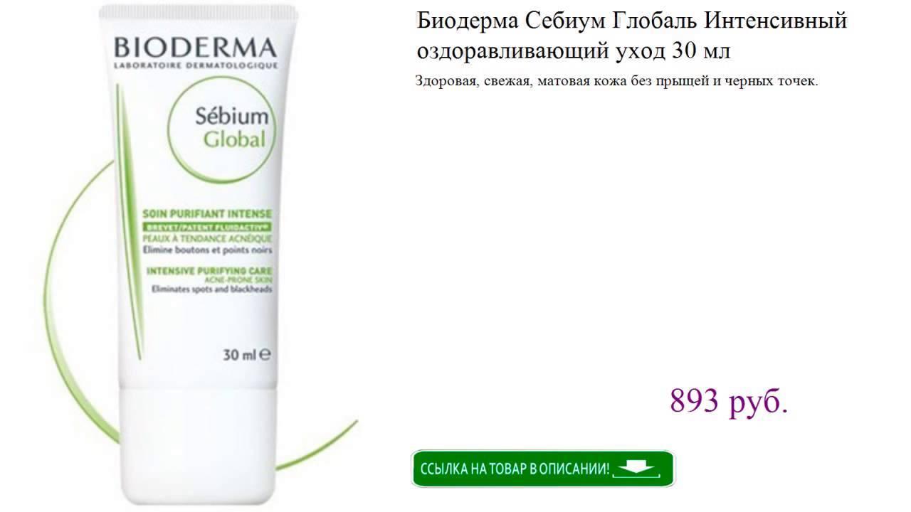 Какой крем для лица от биодерма (bioderma) выбрать?