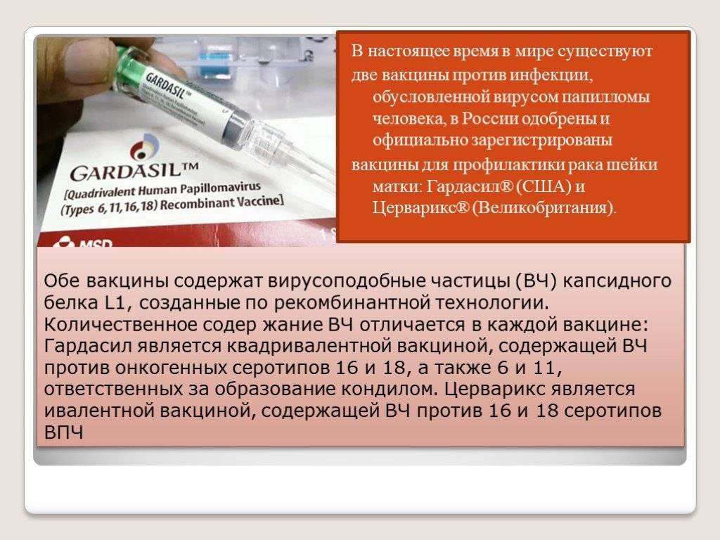 Вакцина против рака шейки матки: приводит ли к бесплодию, инструкция, стоимость