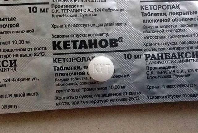 Самые сильные обезболивающие таблетки