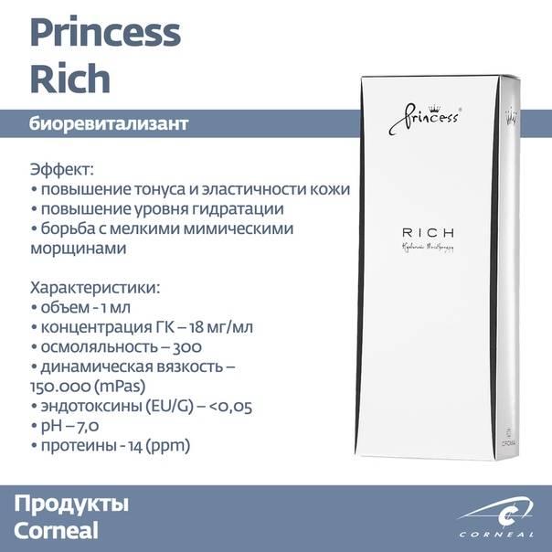 Биоревитализация с принцесс рич