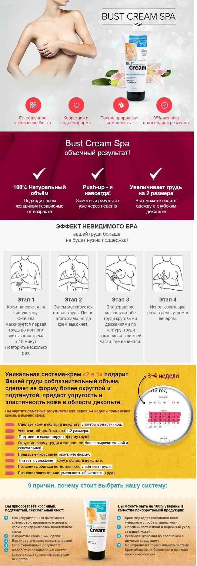 Как правильно делать массаж для увеличения груди — 7 видов для упругости бюста в домашних условиях
