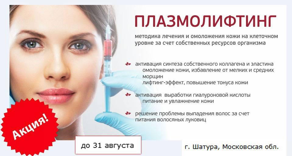 Цели и особенности проведения плазмолифтинга в стоматологии