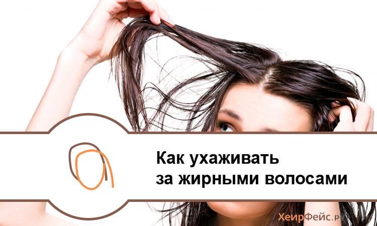 Что делать, если жирные волосы у корней и перхоть, сухие на кончиках, выпадают – причины. как бороться – советы трихолога