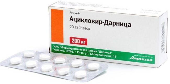 Ацикловир от стоматита