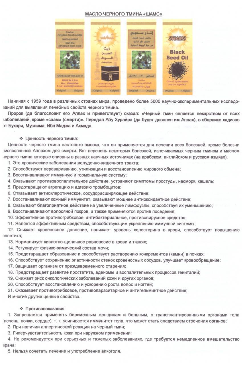 Как принимать масло черного тмина – использование в медицине и косметологии. народные рецепты, рекомендации к применению