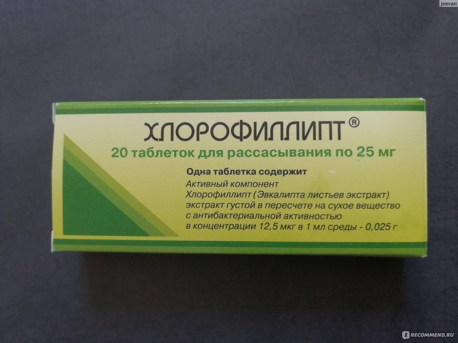 Как разводить спиртовой хлорофиллипт: инструкция для полоскания рта при стоматите у детей и взрослых