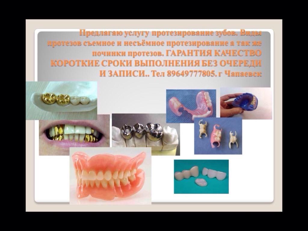 Гарантия на протезирование зубов по закону