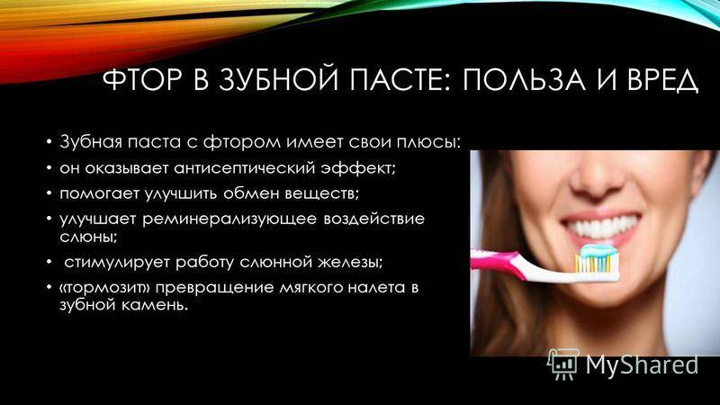 Чем и как чистить зубы? вред зубной пасты. натуральная зубная паста и зубной порошок.