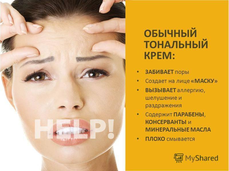 Вредна ли тоналка для лица. вся правда о том, можно ли пользоваться тональным кремом