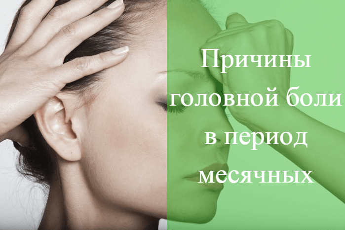 Головная боль перед месячными и во время – лечим правильно