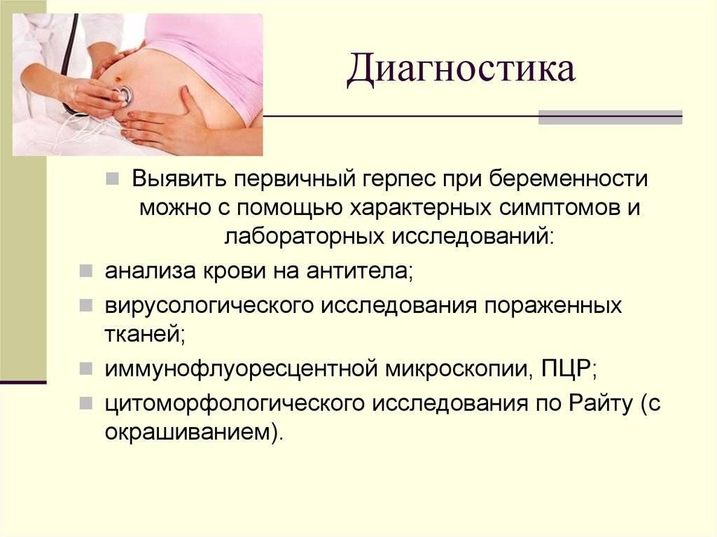 Чем снять воспаление десен при беременности: чем можно полоскать, какие гели использовать для лечения