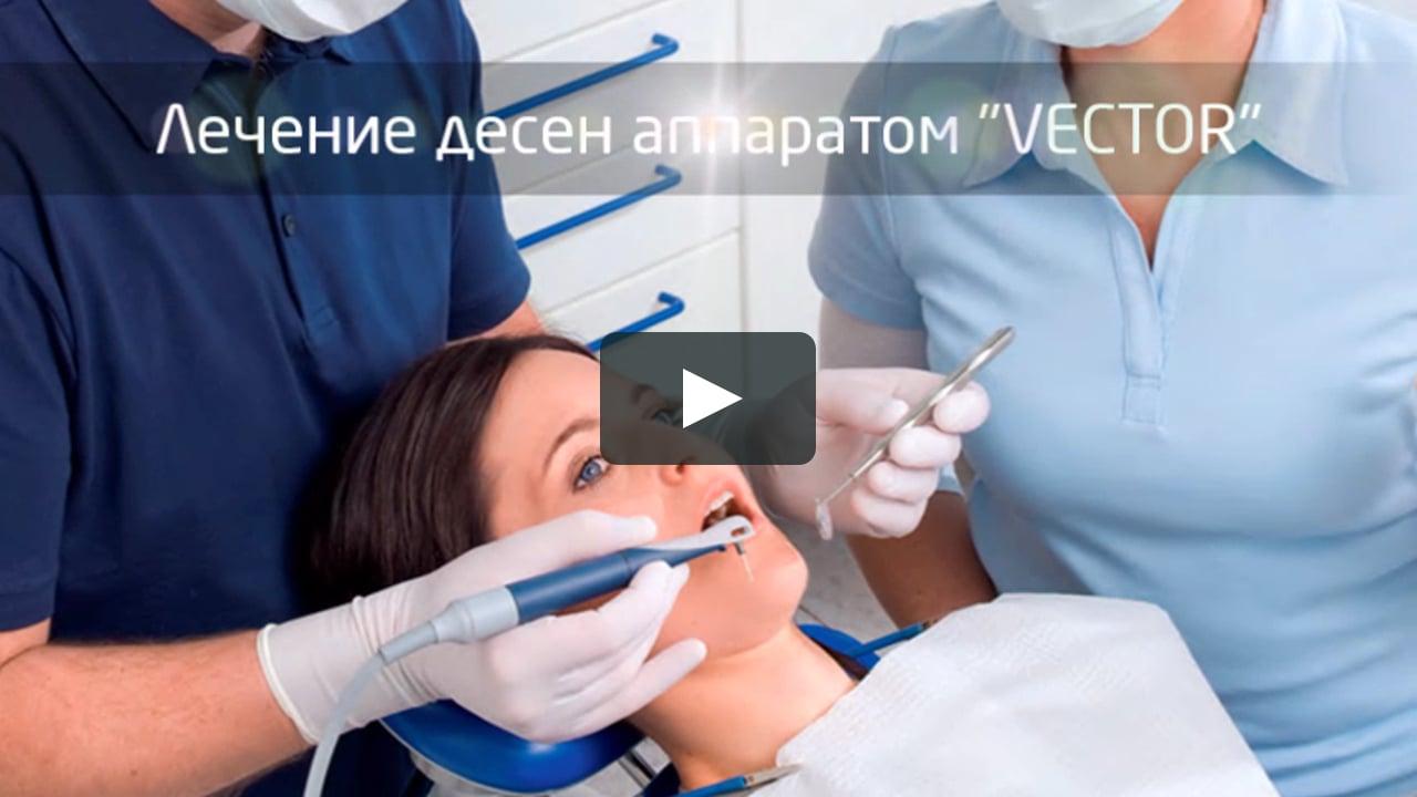 Процедура лечения заболеваний десен и чистки зубов аппаратом «вектор», недостатки и преимущества
