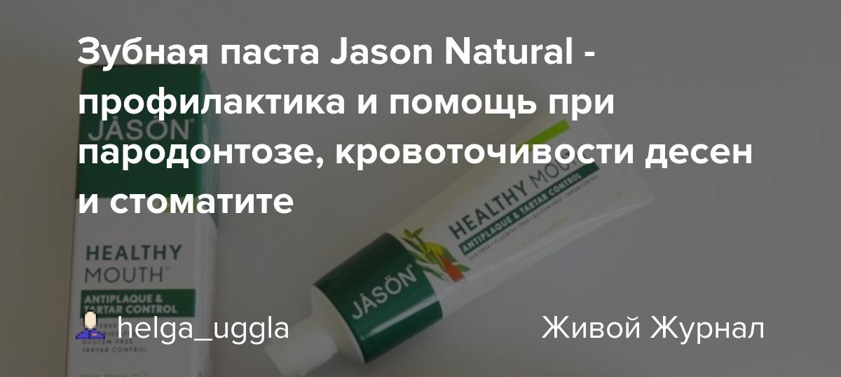 Обзор эффективных зубных паст от пародонтоза